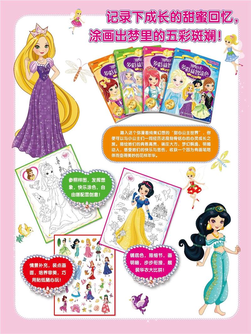 """家长朋友们,在""""甜心公主多彩益智涂色""""系列图书营造出的色彩学习"""