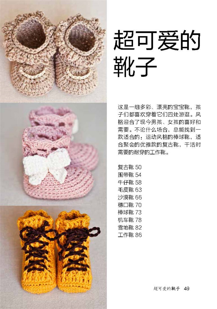 小脚丫:超可爱婴儿鞋钩织