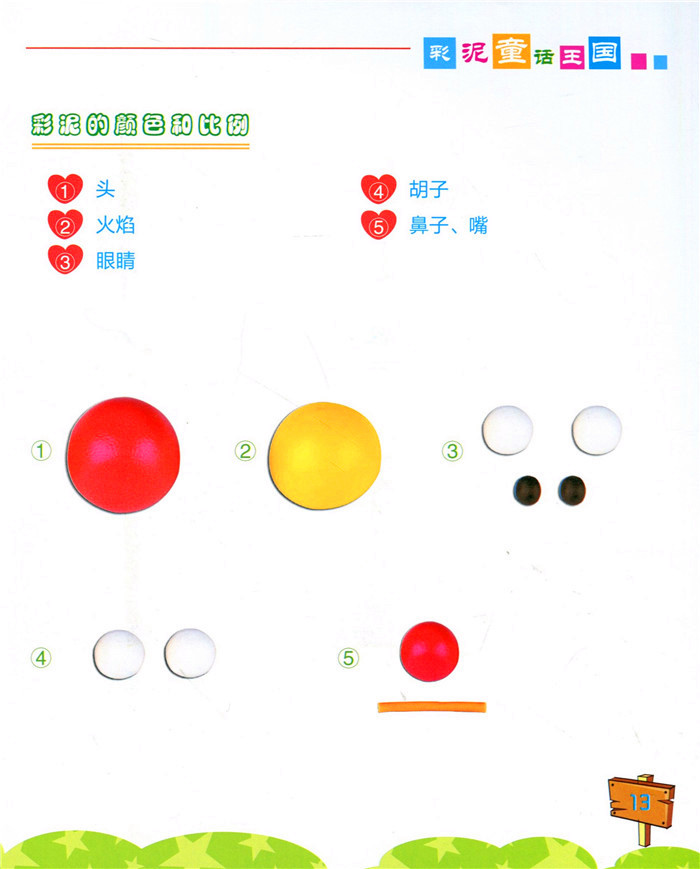 4册)经典的动物童话 细致的步骤详解 不一样的diy纸黏土手工互动体验