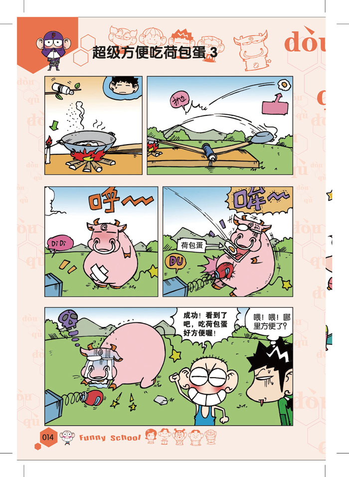 漫画素材校园文艺场景