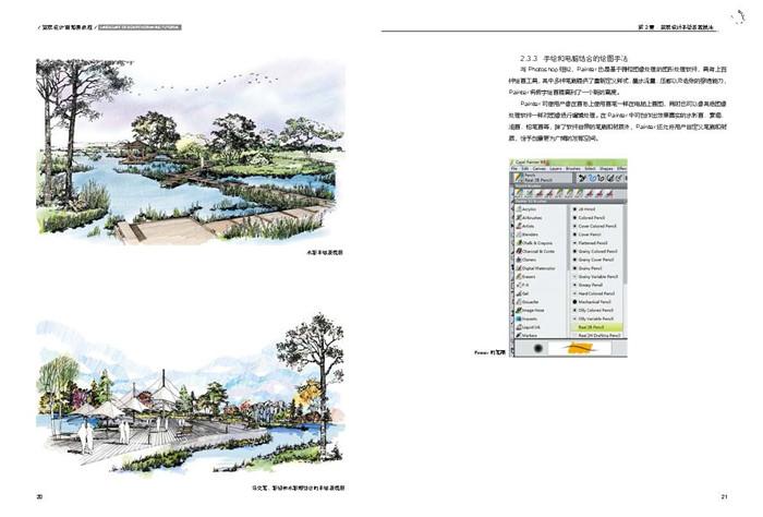 水滨广场平面手绘
