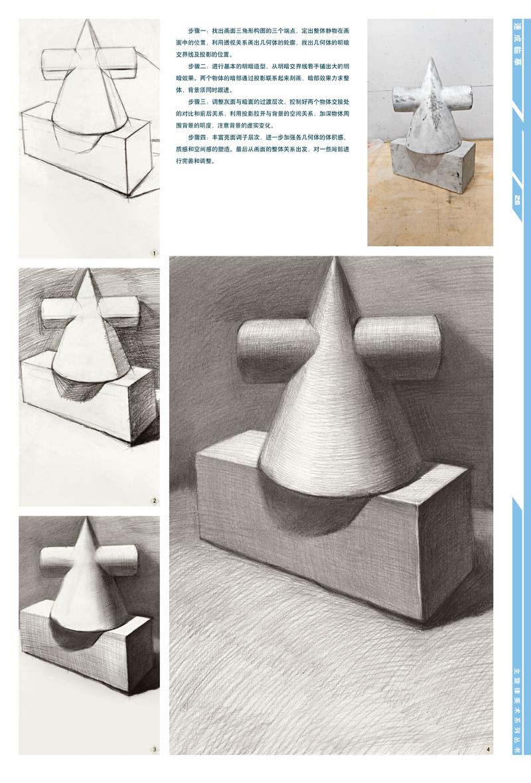 《速成临摹:石膏几何体