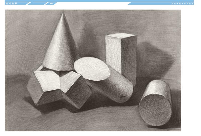 速成临摹:石膏几何体
