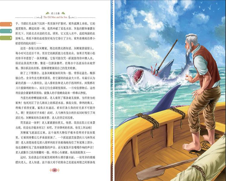 世界最畅销儿童文学名著导读本 老人与海图片