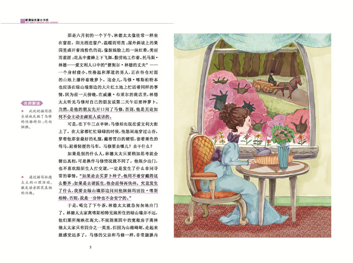绿山墙的安妮 青少彩绘版 新课标名著小书坊