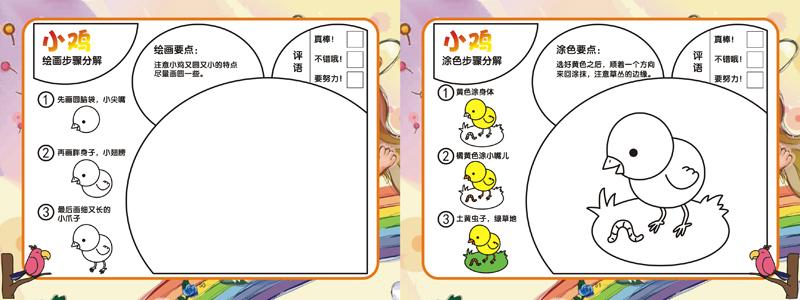 宝宝简笔画: 可爱小动物 9787548032557 江西美术出版社[鸿图图书旗舰
