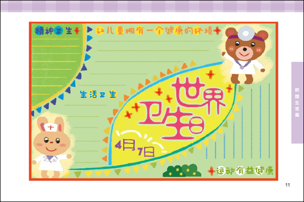 小学生自创现代�:)_小学生黑板报手抄报设计大全-校园生活篇