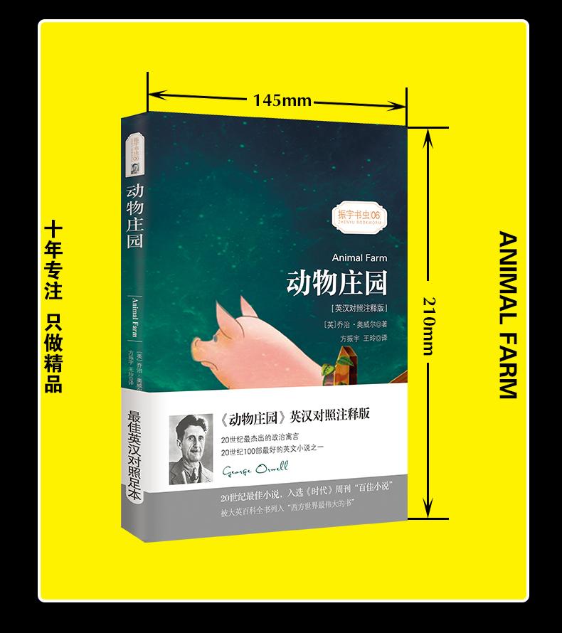 【英汉对照注释版】动物庄园/动物农场 中英对照经典畅销文学小说书籍