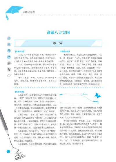 意林:2012年作文素材合订本合集(套装全4册)