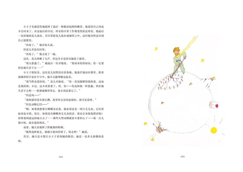 小王子(彩色插图版)