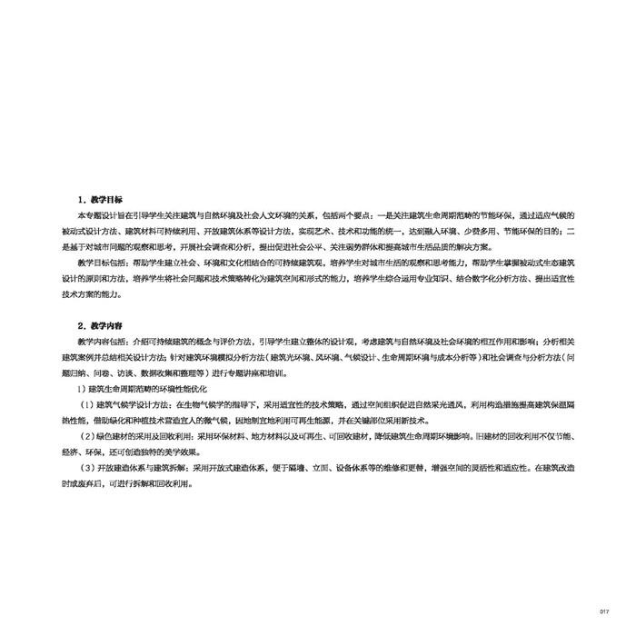 天津大学学生建筑设计竞赛作品选集2008-2015