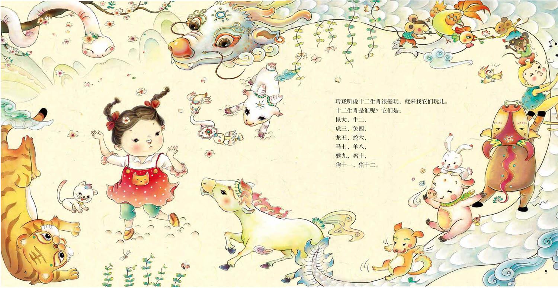 象形字二-十二生肖比第一-汉字之美 王早早 9787303189779图片