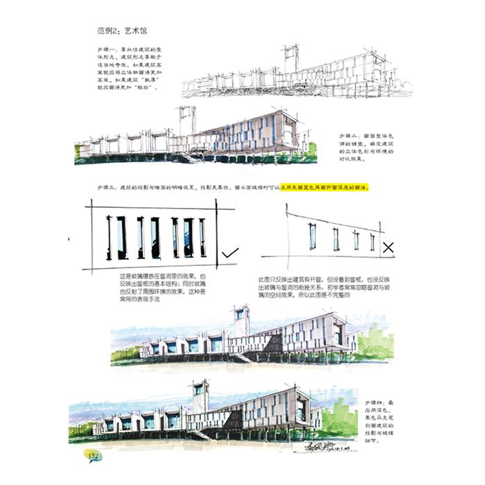 《马克笔手绘表现技法入门:建筑表现》李国涛