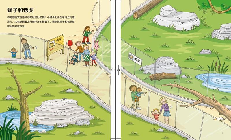 系列介绍: 英国幼儿经典全景贴纸书是一套高品质创意贴纸书,专为2-5岁幼儿精心设计,英国亚马逊网站五星级童书。本丛书借助全景展现的方法,提供飞机场、建筑工地、高速公路、动物园等主题场景,让幼儿通过对这些场景的体验、观察,在合适的位置上粘贴飞机、吊车、汽车、动物等贴纸,以粘贴游戏的方式,培养幼儿的逻辑思维能力、创想力和动手能力。 单本介绍: 《嗷呜嗷呜的动物园》一书展现的是爬行动物馆、农场动物园、水族馆等9个动物生活主题场景,幼儿通过在合适场景中粘贴巨嘴鸟、变色龙、犀牛等34种动物贴纸,在游戏中增长动物知