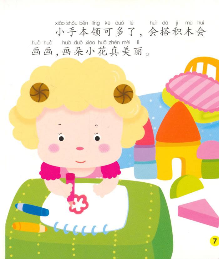 图画可爱有趣,每本书都有一个可爱的动物宝宝:嘟嘟熊,花花鹿,哼哼猪等