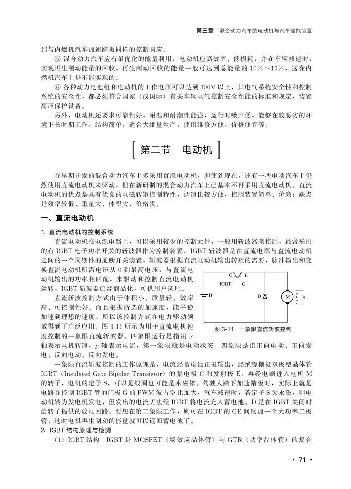 二,动力电池管理系统的组成及工作模式 24  三,动力电池组的均衡充电