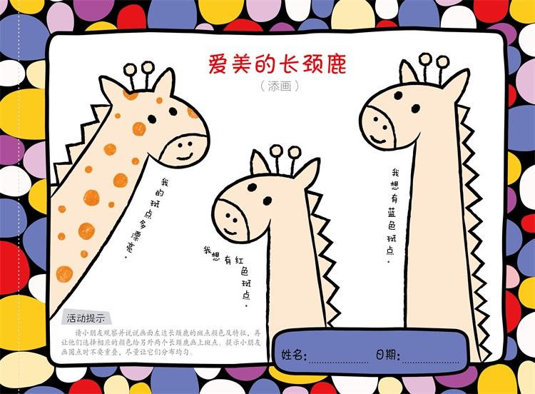 幼儿创意美术(8册)