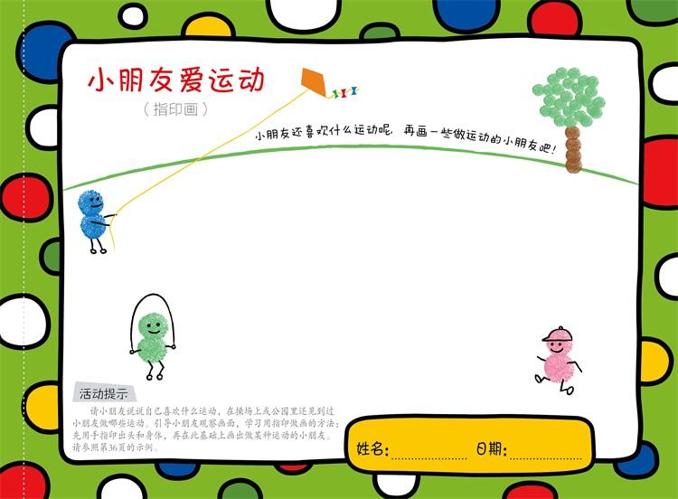 《幼儿创意美术6》(彩虹树.)【简介