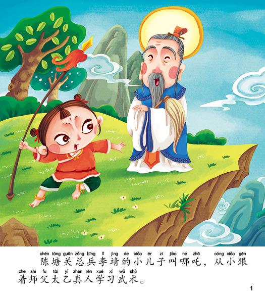 内容提要(当当)     东海龙王的三太子经常欺负百姓,哪吒一气之下