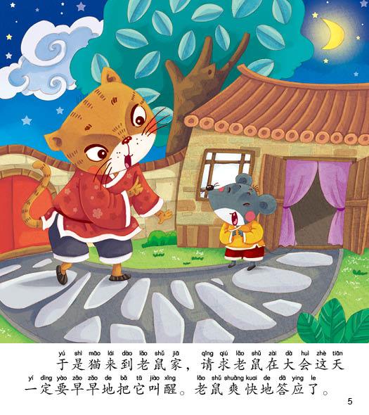十二生肖-幼儿最喜爱的中国经典故事/北京小红花图书