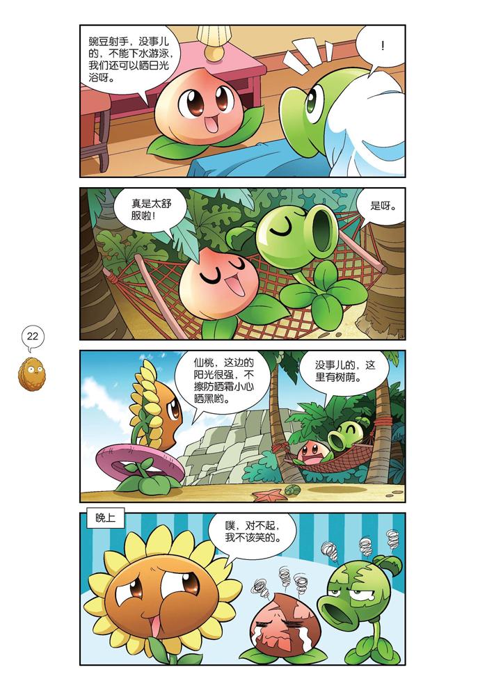 植物大战僵尸2极品爆笑漫画航海大冒险
