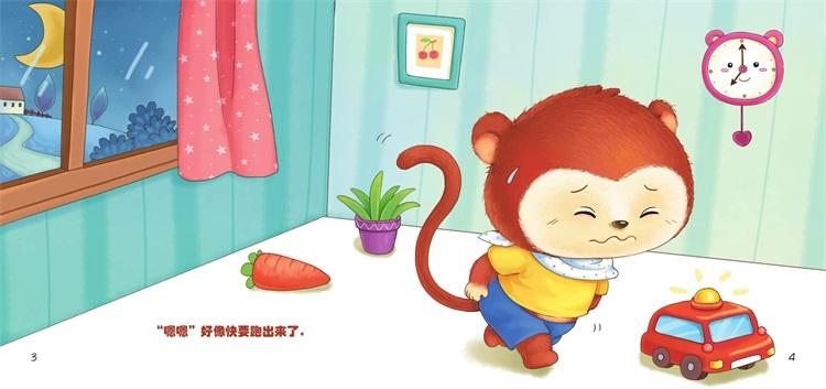 我要上幼儿园·好习惯家园共育情境绘本(3册)图片
