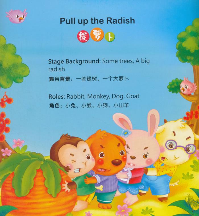 幼儿园拔萝卜童话故事主题墙