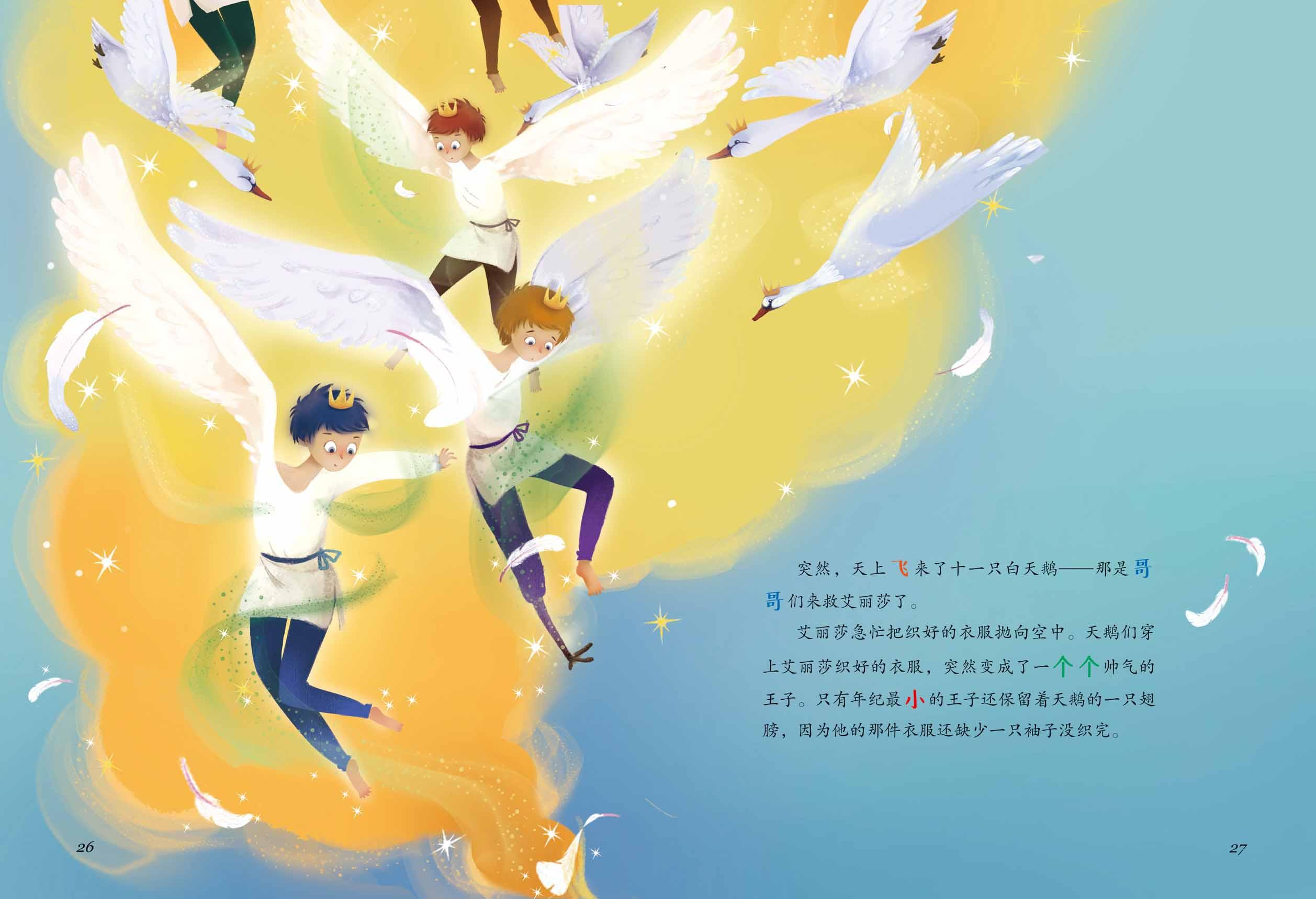 字:野天鹅-百道网