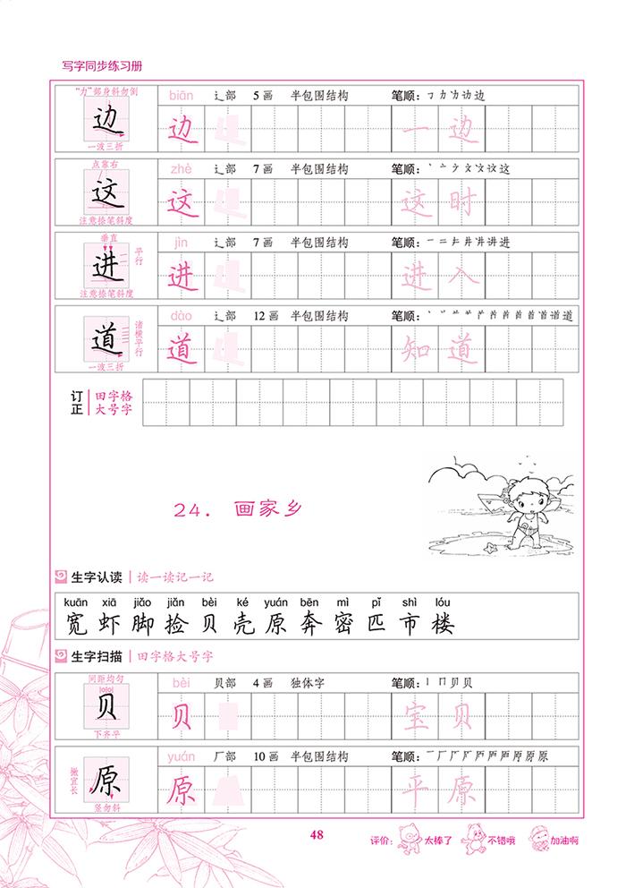 墨点字帖 写字同步练习册一年级下(人教版)    荆霄鹏    教育部审定