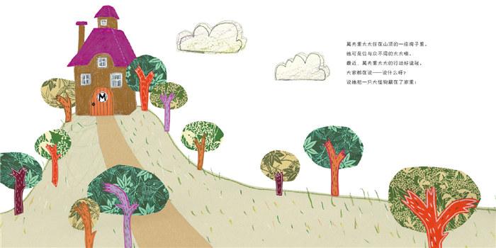 魔法森林手绘本图片兔分享展示