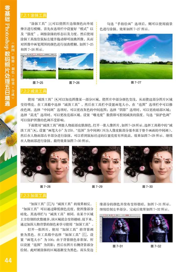本书聚焦数码照片处理的五大环节:抠图、精修、调色、特效、合成,这五大部分既是数码照片处理的五个核心应用方向,也是Photoshop的核心功能所在。每个部分都是以Photoshop的核心技术为引导,以数码照片处理中常见的实际操作为支撑,使您在学习的过程中既掌握了软件操作,又能够完美应对照片处理中的常见问题。 No.