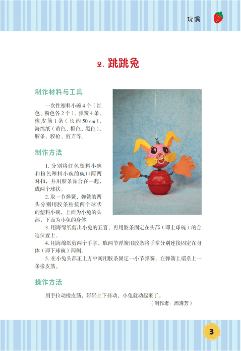 幼儿园木偶制作(小木偶大世界丛书)(荣获2014年基础教育国家级教学