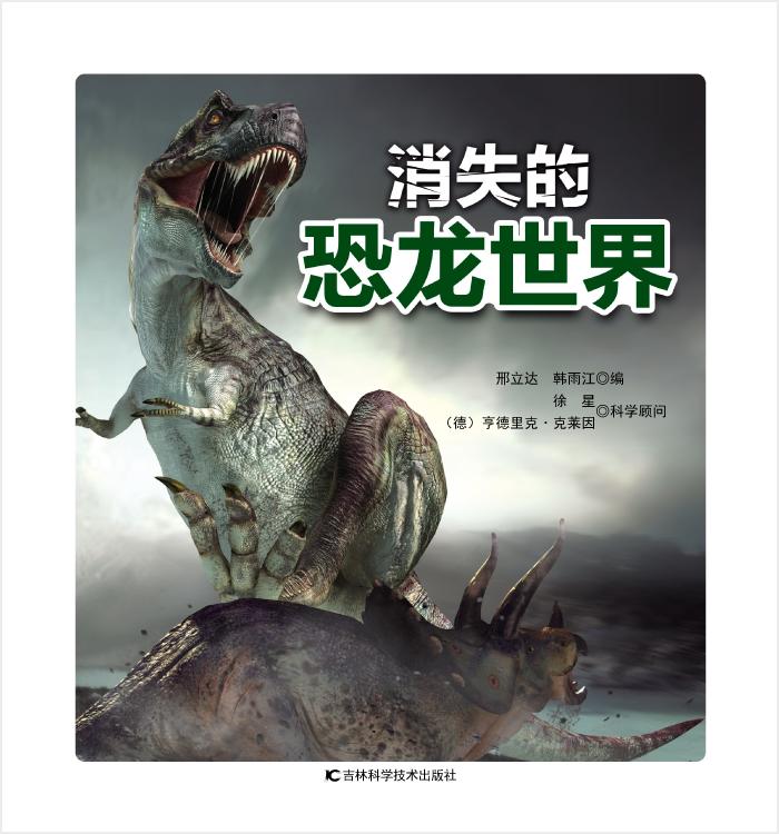 恐龙的资料50字_恐龙消失的原因是什么(简短,50字左右就行了)-