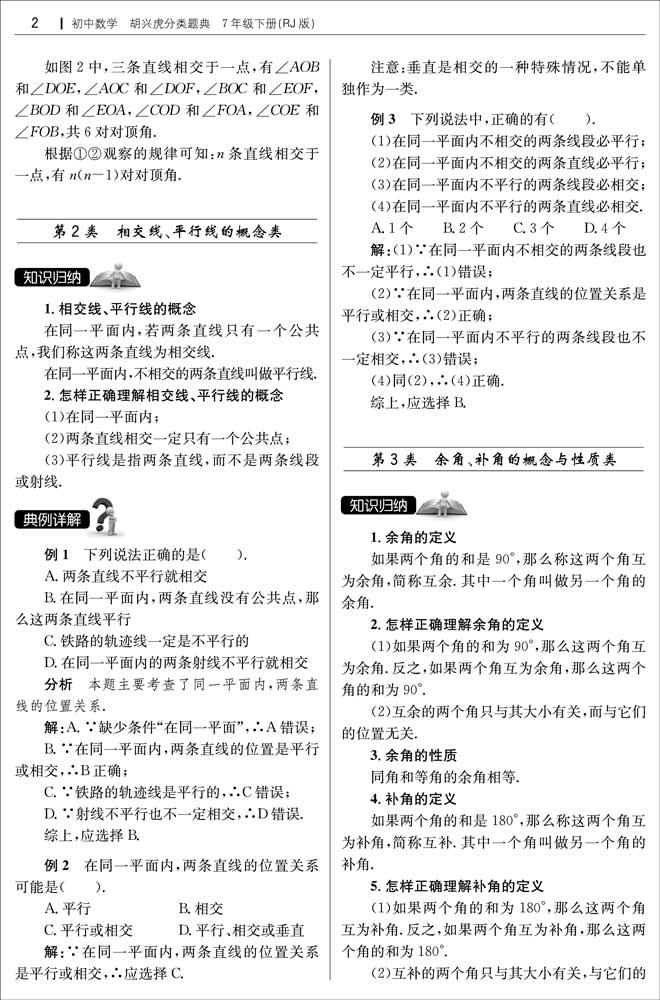 初中年级胡兴虎v初中题典7数学下册(RJ版)初中把人教搞怀孕女生图片