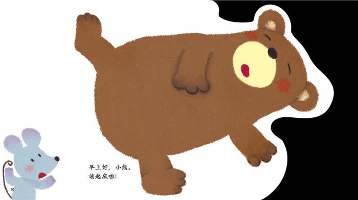 0-3岁小宝贝成长图画书61小手翻翻书:小熊