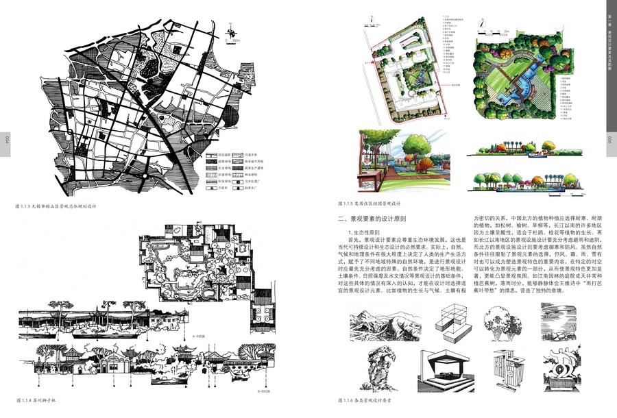 景观设计要素图解及创意表现 刘佳 9787548040545 江西美术出版社