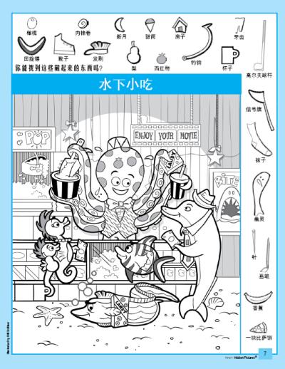 图画捉迷藏·2016精华版(全2册)