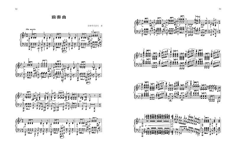 谷粒飞舞钢琴简谱