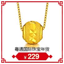 CNUTI粤通国际珠宝足金路路通转运珠项链 路路通手链手串转运珠戒 0.55g±0.03