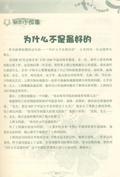 精华高中名言素材基础本毕业班v精华二滚动小学作文