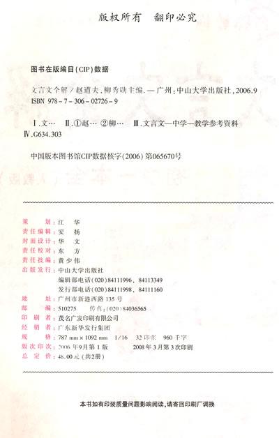十则等;七年级下:伤仲永,木兰诗,孙权劝学等;八年级上:桃花源记,短文