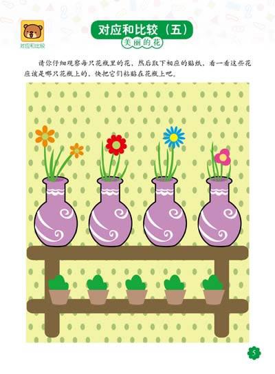 儿童数学智力潜能开发3-4岁(全1册)