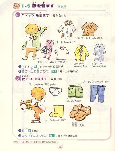 可爱日文怎么说