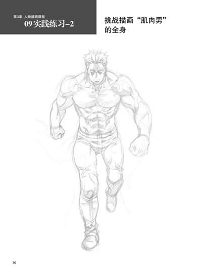 跟林晃学漫画:人物的画法与描红1(基础技法篇)(日本著名漫画家林晃