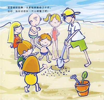 沙滩·小孩儿·螃蟹·原始猎者——多元智能幼儿概念绘本