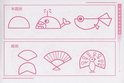 且《简笔画》是按步骤教授孩子画法