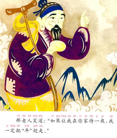 神话故事大全 中秋节的来历