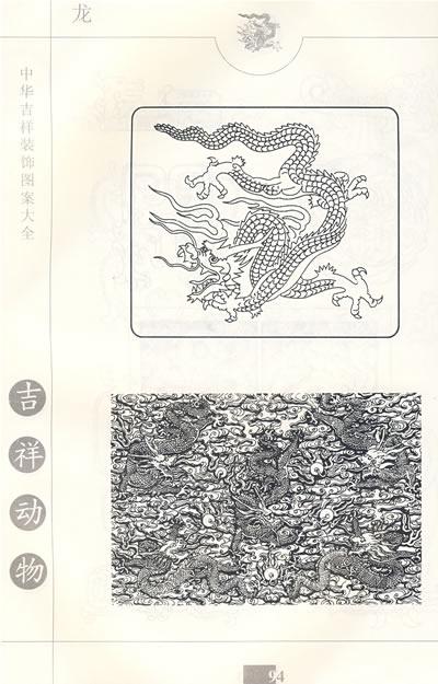 (吉祥动物)                      本书共收录了近10500幅图案和图画