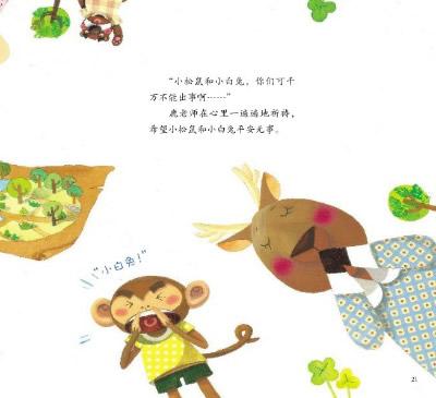 幼儿生活绘本乐园 小松鼠和小白兔迷路了幼儿培养百科