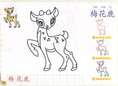 奇妙简笔画 蒙纸画动物篇含光盘